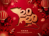 Year of the rat paper art design