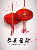 Chinese New Year 3d red lanterns and flower petals