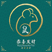Chinese new year of the rat 2020 gold animal card