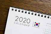 South Korea Flag on 2020 Calendar