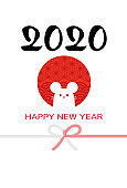 Mouse New Year's card