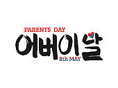 Korean text translate: happy parents day. Font with hand drawn red and blue heart sign in national colors of  flag  South  Korea. Vector  Hangul holiday calligraphy for mother and father greeting card