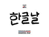 Korean text translate: Hangul Proclamation Day (9 october) - alphabet holiday. Font with hand drawn red and blue heart sign in national colors of  flag  South  Korea. Vector calligraphy