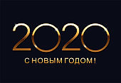 Happy new year 2020 design template.