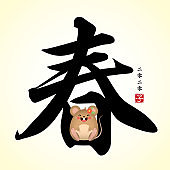2020 year of the rat - chinese font & cartoon mouse