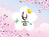 Spring and cherry blossoms in Korea. Spring Festival. Spring day, Korean translation.