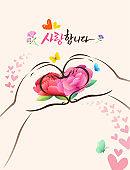 Parents Day, heart shaped child hand and carnation flower. I love you, Korean translation.