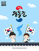 National Liberation day of Korea. Traditional fences and maps of Korea, Hanbok children shake Taegeukgi. Korea Liberation Day, Korean translation.