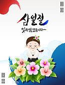 Independence Movement Day(March 1), Korean translation: Independence Movement Day(March 1). calligraphy, Taegeukgi background, Mugunghwa flower, traditional Hanbok children's design vector.