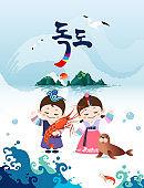 Beautiful Korean island, Dokdo's shrimp and seals. Korean traditional hanbok children couple characters are welcome to visit Korea. Dokdo, Korean translation.