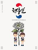 Memorial Day in Korea. Children's mourning concept design in front of chrysanthemum flowers. Korean Memorial Day, Korean Translation.