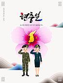 Memorial Day in Korea. Soldiers salute in front of Mugunghwa Flower, Korea map background. Korean Memorial Day, Korean Translation.