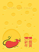 Chinese New Year greeting card 2020. Theme of year of metal rat on modern poster