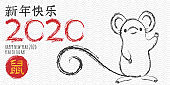Happy chinese new year 2020, Year of the rat. Hand drawn Calligraphy Rat. Vector illustration. Translation: Happy new year, Rat.