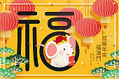Happy Chinese new year fortune rat