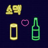 Soju Korean traditional alcohol drink vector illustration. Bottle of national asian beverege from South Korea.