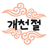 Postcard with calligraphic text National Foundation day of South Korea in Korean language. Calligraphic text with Kid in hanbok. Vector illustration.