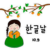 Postcard with calligraphic text Happy Korean alphabet day in Korean language. Korean traditional holiday Hangul day. Vector illustration.