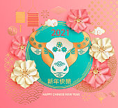 2021 Chinese New Year greeting card with flowers.