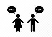 Vector black bad speech language people icon i0llustration. Man and woman couple with censored talk bubble chat isolated on transparent background. Design element for hate banner, poster, web.