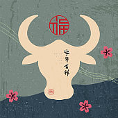"""Happy Chinese New Year 2021 with paper cut style. Zodiac sign for greetings card, flyers, invitation, posters, brochure, banners, calendar. Translation:""""ox"""", """"year of the ox""""."""