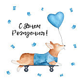 "Happy Birthday greeting card with calligraphy in Russian language (text translation: ""Happy Birthday!"") and cute cheerful Welsh Corgi puppy. Hand painted watercolour graphic drawing on white backdrop."