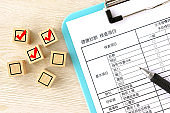 Checking box and medical examination sheet in Japanese