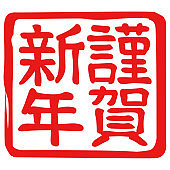 """Japanese seal design, Happy new year in Japanese, """" celebrate the New Year"""""""