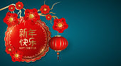 Happy Chinese New Year. Wealthy banner decorated with blooming flowers and hanging traditional lantern on a blue background. Festive design for poster, flyer or brochure. Vector illustration