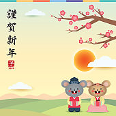 2020 Korean New Year (seollal) - cartoon mouse wearing hanbok with sunrise on spring background.