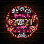 2021 Happy Chinese New Year of white bull greeting card design in neon style. Chinese sign for banner