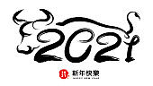 Chinese New Year 2021 text translation, banner or poster, greeting card template with calligraphy. Vector inscription by brush, metal ox cow with horns and tail. Horoscope sign, asian spring festival