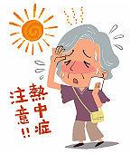 "The senior woman and sun,Heat stroke,vector illustration.Translation ""Beware of heat stroke!"""