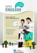 영어 교육 포스터