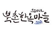 캘리그라피, 서울, 북촌, 한옥