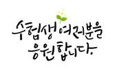 캘리그라피, 대학수학능력시험, 응원