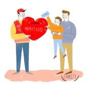 도움, 봉사, 복지, 자원봉사, 사랑