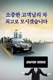 모바일템플릿, 자동차, 운전, 대리운전, 서비스