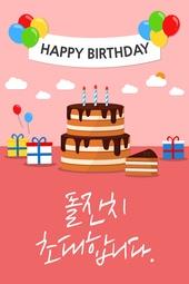 돌잔치, 생일, 이벤트, 초대장, 축하