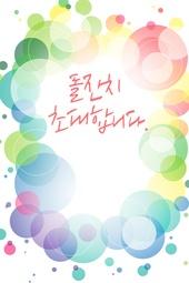 돌잔치, 생일, 축하, 이벤트