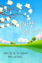 봄, 계절, 자연, 꽃, 따뜻함