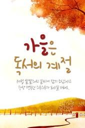 계절, 가을, 단풍, 독서