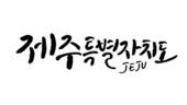 캘리그라피, 지역명, 한국, 제주도