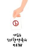사람손 (몸), 투표, 선거