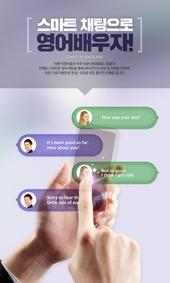 Smart chatting