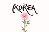 캘리그라피, 무궁화, 대한민국