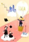 비즈니스, 스타트업, 성공, 협력