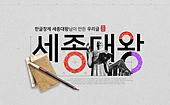한글날, 한국어, 한국문화