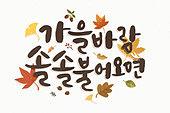 캘리그라피, 가을, 이벤트
