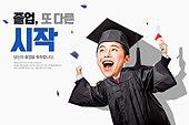 졸업, 학생, 교육, 캐리커쳐